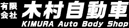有限会社木村自動車